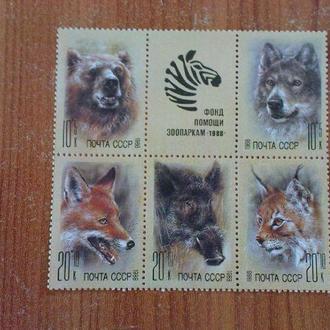 СССР. 1988. Животные зоопарков.