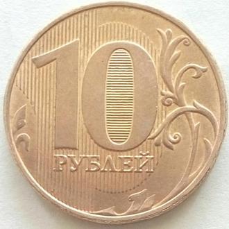 (К1) Россия 10 рублей 2018