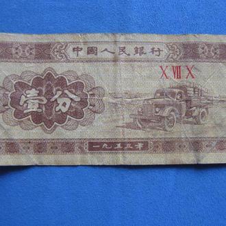 Китай 1 Фень 1953 год