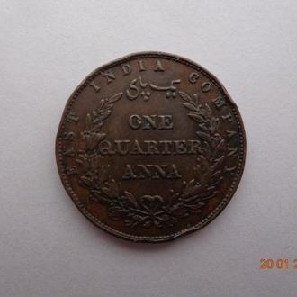 Британская Индия (Ост-Индийская компания) 1/4 анна 1858 отличное состояние очень редкая