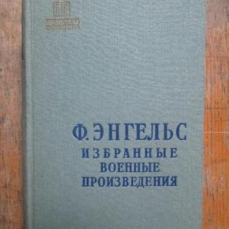 Энгельс. Избранные военные. Библиотека офицера.
