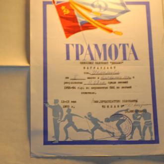 Грамота спортивная Динамо