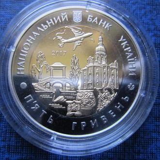 Монета 5 гривен Украина 2017 Киевская область Київська