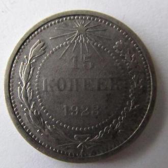 15 копеек 1923г