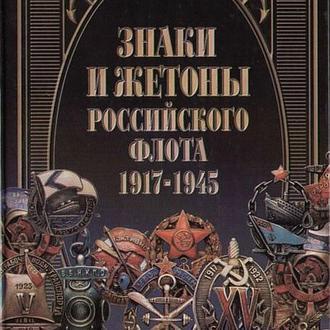 Знаки и жетоны российского флота 1917- 45 - на CD