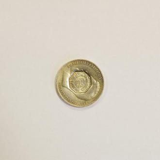 1 рубль 1913 г