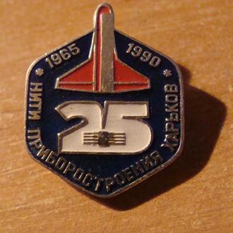 космос НИТИ Приборостроения Харьков 25 лет