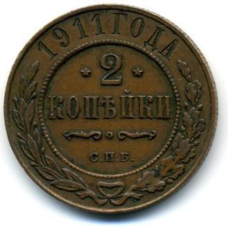 2 копейки 1911 С.П.Б. Сохран