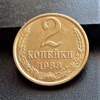 MN СССР 2 копейки 1988 г.