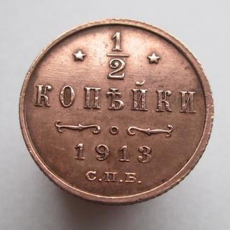 1/2 копейки 1913 год.Медь. Штемпельная.