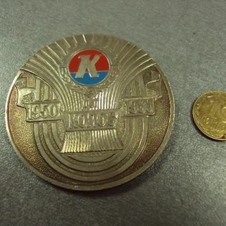 медаль 30 лет колос
