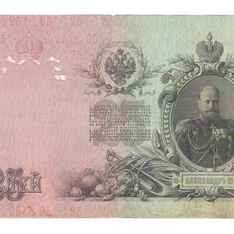 Россия 25 рублей 1909 Коншин Барышев царизм