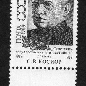 SS 1989 г. 100-летие со дня рождения С.В.Косиора, ПОЛЕ! (Чистая (**)). КЦ40р.
