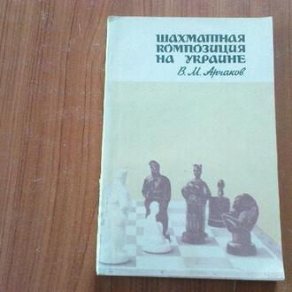В. М. Арчаков Шахматная композиция на Украине