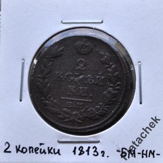 2 копейки 1813