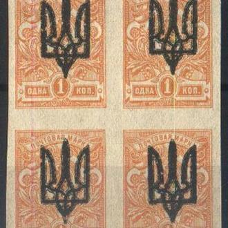 1918 - Украина - Киев тип 3 - Трезубцы - Кварт **
