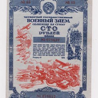 ЧЕТВЕРТЫЙ ГОСУДАРСТВЕННЫЙ ВОЕННЫЙ ЗАЕМ - СССР = Облигация 100 руб. = 1945 г. =