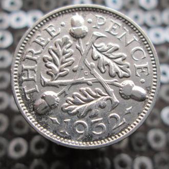 3 пенса 1932г..Англия.Серебро.