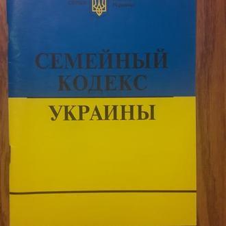 Семейный кодекс Украины
