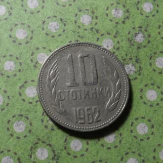 Болгария 1962 год монета 10 стотинок !
