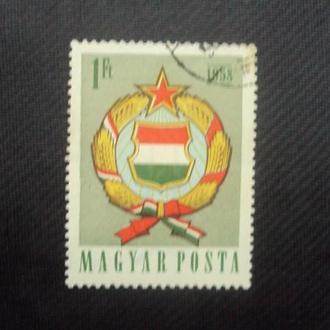 Венгрия 1958г.гаш.