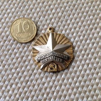 Медаль. ВЛКСМ. Комсомол. Молодой Гвардеец Пятилетки. СССР