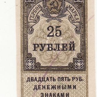 Гербовая марка 25 рублей 1922 РСФСР Сохран!!