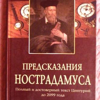 Предсказания Нострадамуса. Полный и достоверный текст Центурий до 2099 года