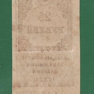 Гербовая марка 25 рублей 1922 РСФСР №2