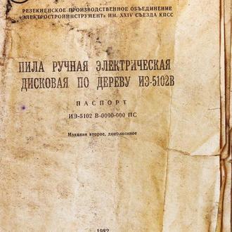 Паспорт пилы ручной электрической, 1982 г.