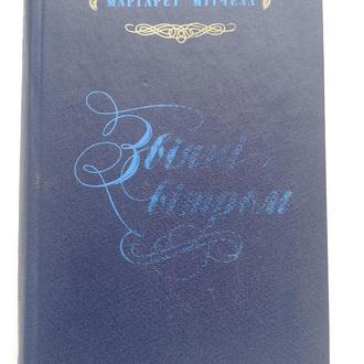 книга Маргарет Митчелл - Звіяні вітром (Унесенные ветром) 1992