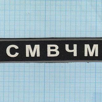 Нашивка ВВ МВД Украины. Внутренние войска. СМВЧМ. Милиция. Львов. МВС 1990-е г.г.