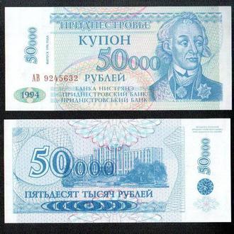 Приднестровье/Transnistria 50000 Rub.1996 P30 UNC _ лот № 25