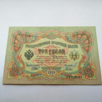 3 рубля 1905 года Пресс, unc, оригинал!