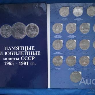 Набор юбилейных рублей СССР 64 шт + альбом