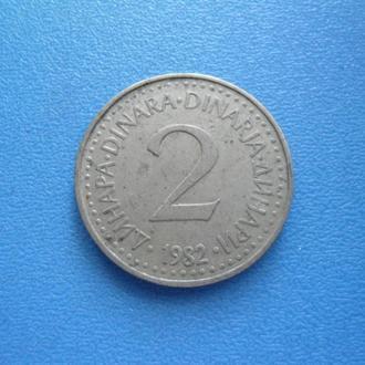 2 динара Югославия
