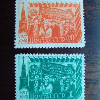 СССР.1949г. Октябрь. Полная серия.
