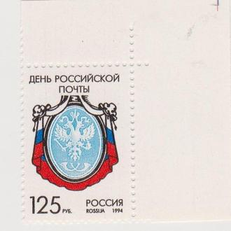 1994 Россия №177(СК) День российской почты**