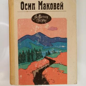 Вибрані твори - Осип Маковей -