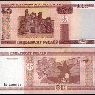 БЕЛАРУСЬ 50 рублей  2000г. UNC