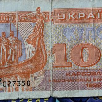 Украина. Купон. 100 карбованцев.