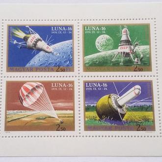 Блок 1970 г Венгрия ЛУНА - 16