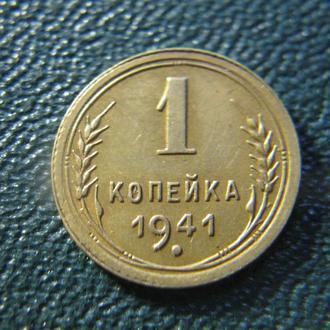 1 копейка 1941