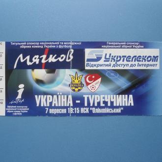 билеты на футбол Украина -Турция