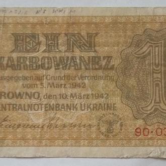 1 крб 1942 г Ровно