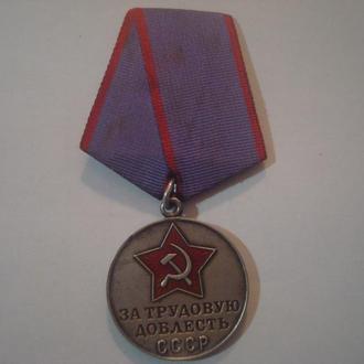 Медаль Трудовая Доблесть (серебро)