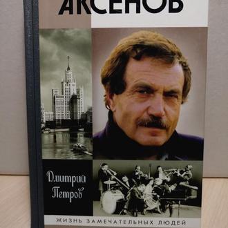 Аксенов - ЖЗЛ.