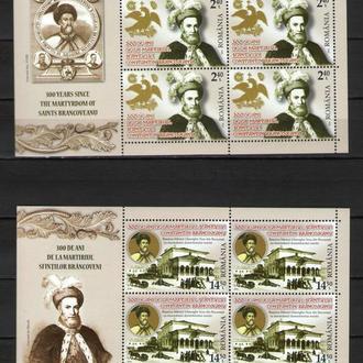 Румыния 2014 ** Личности Константин Брынковяну 2 листа серия 81-00 евро MNH