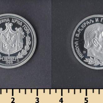 Черногория 1 перпер 1989