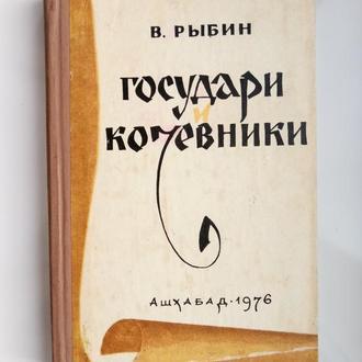 Государи и кочевники - Валентин Рыбин -